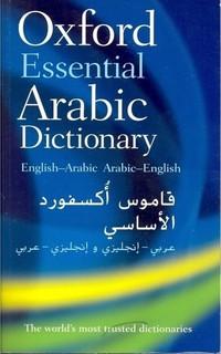 Jashanmal Bookstore Oxford Essential Arabic Dictionary
