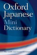 Jashanmal Bookstore Oxford Japanese Mini Dictionary
